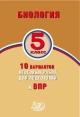 Биология 5 кл. Всероссийские проверочные работы 10 вариантов итоговых работ